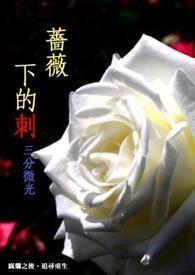 《薔薇下的刺(18禁)》(終)