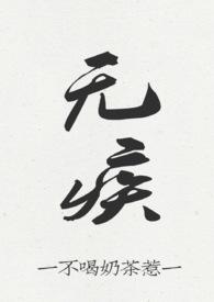 无疾(骨科H)